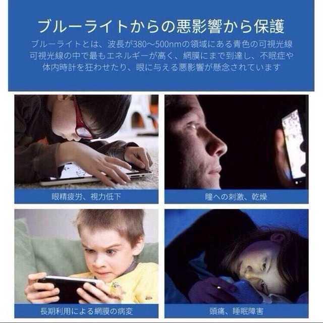 ⚡️ホワイト大人気⚡️ブルーライト ガラスフィルム  目の保護! スマホ/家電/カメラのスマホアクセサリー(保護フィルム)の商品写真