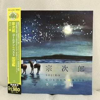 【2CD】宗次郎 ゴールデン・ベスト~カバー編(ヒーリング/ニューエイジ)