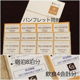 ディズニー(Disney)の東京ベイ東急ホテル 宿泊8枚、飲食4枚優待券 ディズニー無料送迎 5月末まで有効(宿泊券)
