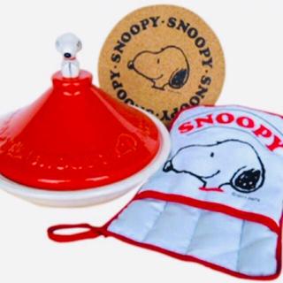 スヌーピー(SNOOPY)の*タジン鍋 3点セット*(鍋/フライパン)