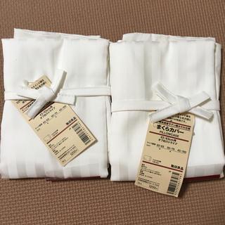ムジルシリョウヒン(MUJI (無印良品))の無印良品 サテン織ホテル仕様 まくらカバー(シーツ/カバー)