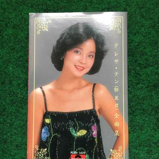 テレサ・テン全曲集 カセットテープ(演歌)