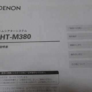 デノン(DENON)のDENON DHT-M380(アンプ)