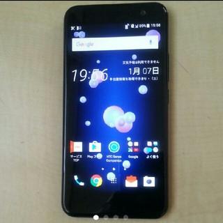 ハリウッドトレーディングカンパニー(HTC)のau HTC U11 HTV33 ブラック(スマートフォン本体)