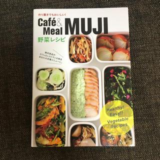 ムジルシリョウヒン(MUJI (無印良品))のcafe&meal MUJI 野菜レシピ(その他)