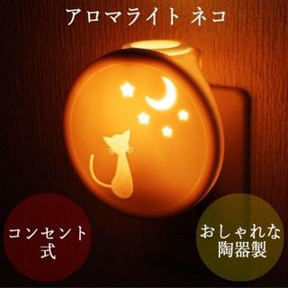 コンセント式のアロマライトネコ。陶器製。(訳あり商品)(アロマポット/アロマランプ/芳香器)