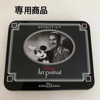 ディズニー(Disney)のDisney25周年 アンバサダーホテル アメニティキッド(アメニティ)