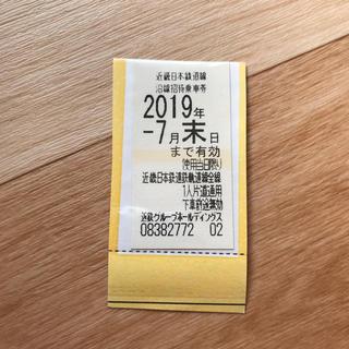 キンテツヒャッカテン(近鉄百貨店)の近鉄 株主優待 1枚  近畿日本鉄道(鉄道乗車券)