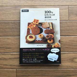 100% ビタントニオ BOOK おいしいかんたんレシピ95(住まい/暮らし/子育て)