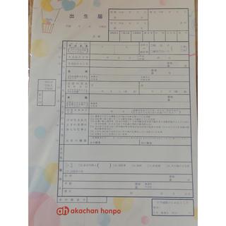 【送料無料】出生届 & 赤ちゃん手形・足形 & 誕生証書 セット(手形/足形)