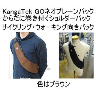 サイクリングバック】KangaTek ショルダー ウエットスーツ素材(バッグ)