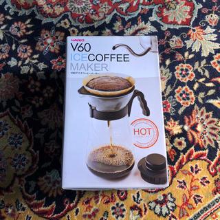 ハリオ(HARIO)の未使用 ハリオ式 珈琲 アイスコーヒーメーカー(コーヒーメーカー)