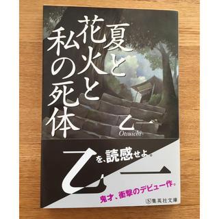 シュウエイシャ(集英社)の「夏と花火と私の死体」(文学/小説)