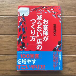 お客様が「減らない」店のつくり方/高田靖久(ビジネス/経済)