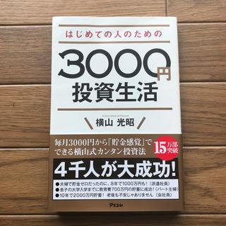 はじめての人のための3000円投資生活/横山 光昭(ビジネス/経済)