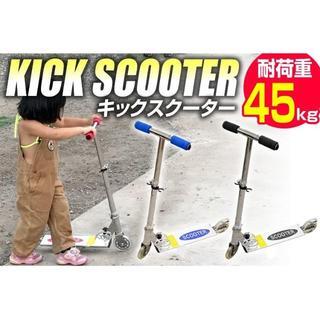 キックスケーター 子供用  ブレーキ スケートボード 折りたたみ☆3色(三輪車/乗り物)