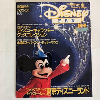 ディズニー(Disney)のディズニーファン 創刊号(アート/エンタメ/ホビー)