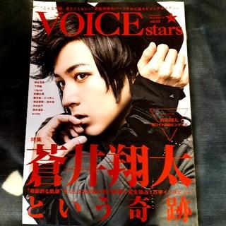 蒼井翔太 超ワイド両面ポスター付録 VOICE stars vol.03(ポスター)