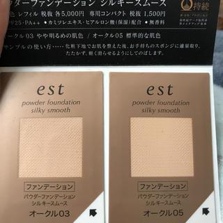 エスト(est)のest ファンデーション 試供品(サンプル/トライアルキット)