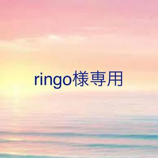 ミズノ(MIZUNO)のringo様専用(ボール)