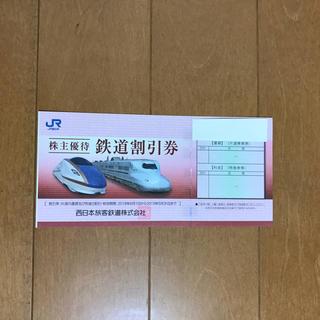 ジェイアール(JR)のJR西日本 株主優待券 2枚(その他)
