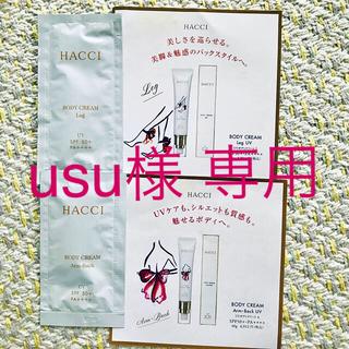 ハッチ(HACCI)のHACCI UVボディクリーム サンプル 2種類(サンプル/トライアルキット)