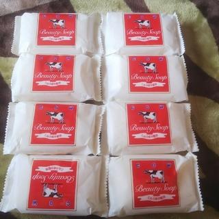 ギュウニュウセッケン(牛乳石鹸)の牛乳せっけん★赤箱 8個(ボディソープ / 石鹸)