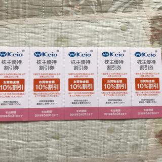 ケイオウヒャッカテン(京王百貨店)の京王百貨店 株主優待割引券 5枚(ショッピング)