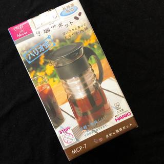 ハリオ(HARIO)の⑱HARIO【600ml】水出し珈琲ポット(調理道具/製菓道具)