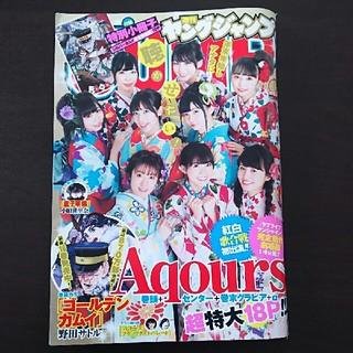ヤングジャンプ No.4.5 新年合併特大号 通巻No.1904(漫画雑誌)