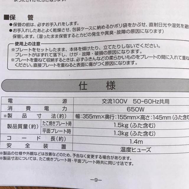 山善(ヤマゼン)のスリムたこ焼き器 ホットプレート スマホ/家電/カメラの調理家電(たこ焼き機)の商品写真