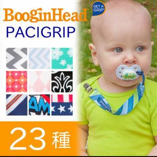 新品 BooginHead ブーギンヘッド おしゃぶりホルダー(ベビーホルダー)