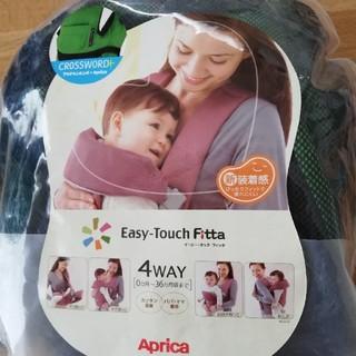 アップリカ(Aprica)の抱っこひも 新生児から使用可能 Aprica(抱っこひも/おんぶひも)