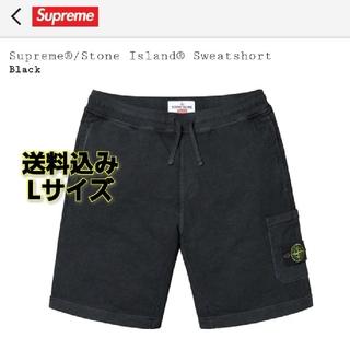 シュプリーム(Supreme)のSupreme Stone Island Sweatshort(ショートパンツ)