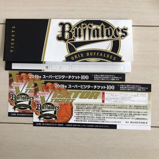 オリックスバファローズ(オリックス・バファローズ)のスーパービジターチケット100 2枚セット(野球)