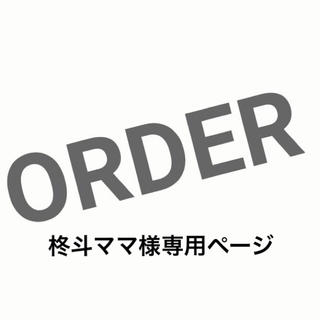 柊斗ママ様専用 * ハンドメイド  レッスンバッグ オーダー ページ(バッグ/レッスンバッグ)