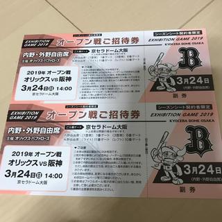 オリックスバファローズ(オリックス・バファローズ)のオリックス オープン戦 3月24日 日 対 阪神 京セラドーム (野球)