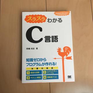 ショウエイシャ(翔泳社)のスラスラわかるC言語(コンピュータ/IT )