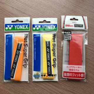 ヨネックス(YONEX)のグリップテープ☆オレンジ/黄/赤(テニス)