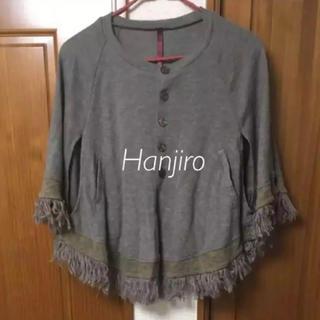 ハンジロー(HANJIRO)のハンジロー ポンチョ カーディガン(ポンチョ)