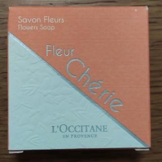 ロクシタン(L'OCCITANE)の❮新品❯ロクシタン フルールシェリーフラワーソープ(その他)