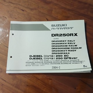スズキ パーツカタログ DR250RX(カタログ/マニュアル)