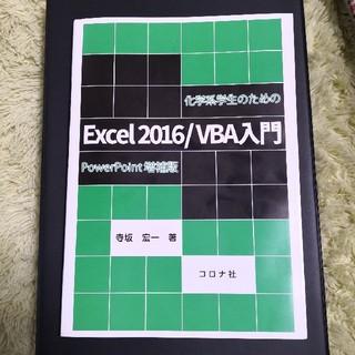 コロナ(コロナ)のExcel2016 VBA入門 化学系学生のため(コンピュータ/IT )