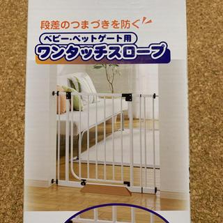 ニホンイクジ(日本育児)のベビーゲト用スロープ(2500円から値引中)(ベビーフェンス/ゲート)