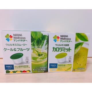 ネスレ(Nestle)の値下げ*ネスレ ドルチェグストカプセル(青汁/ケール加工食品)