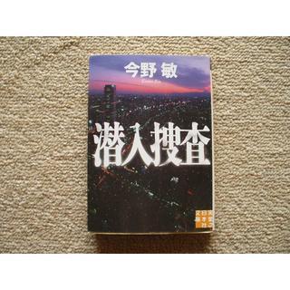 今野敏★潜入捜査★実業之日本社文庫(文学/小説)