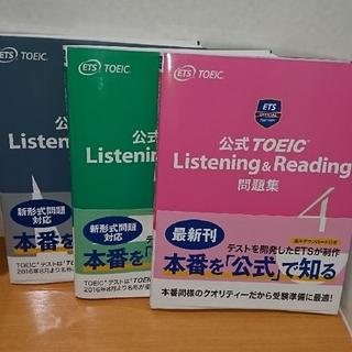 コクサイビジネスコミュニケーションキョウカイ(国際ビジネスコミュニケーション協会)の公式TOEIC Listening & Reading 問題集2~4 セット(資格/検定)