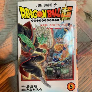 バンダイ(BANDAI)のドラゴンボール超5巻!新品(少年漫画)