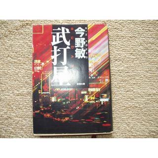 今野敏★代打星★新潮文庫(文学/小説)