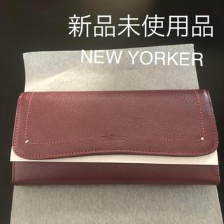 ニューヨーカー(NEWYORKER)のニューヨーカー NEWYORKER 長財布 新品未使用(長財布)